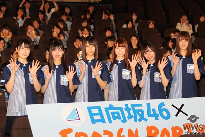 日向坂46がLAWSON「FROZEN PARTY」の商品アンバサダーに就任!