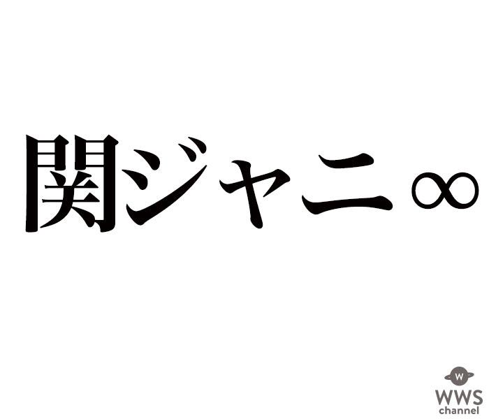 関ジャニ∞が大トリに登場し『テレ東音楽祭2019』を締めくくる!
