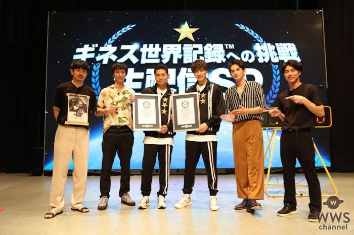 劇団EXILE 鈴木伸之、八木将康がギネス世界記録を更新!「これからもいろんな記録に挑戦していきたい」