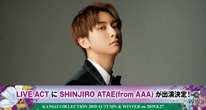 AAA・與真司郎が「関西コレクション2019A/W」の第3弾アーティストとして出演決定!