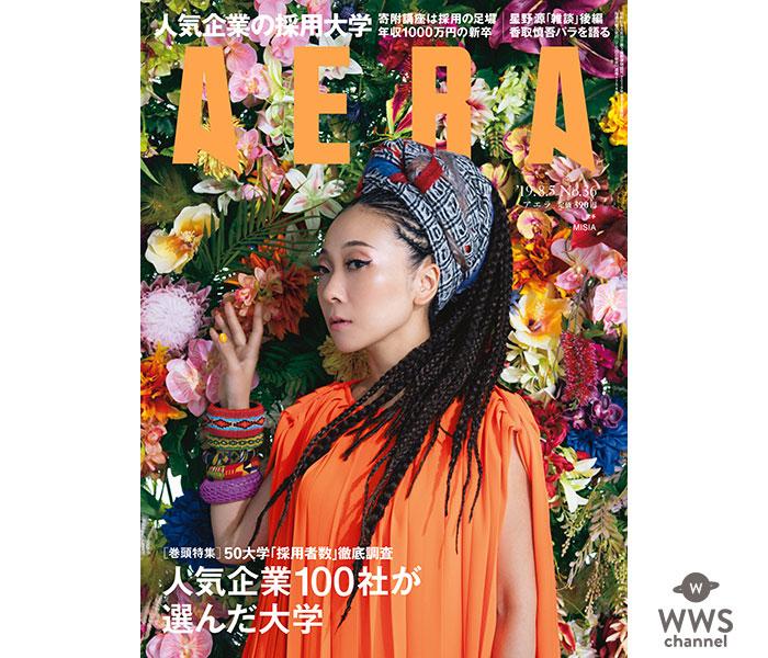 MISIA 、約6年ぶりにAERA表紙に登場! 平成最後の武道館公演を収めた映像商品も発売に!