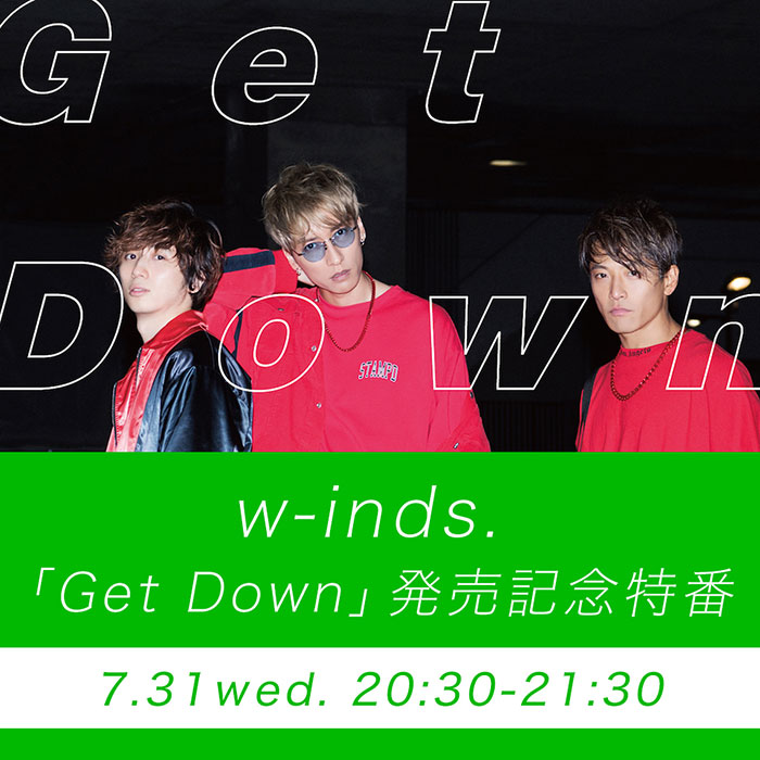 w-inds.、「Get Down」発売当日7月31日(水)に急遽LINE LIVE生配信が決定!!