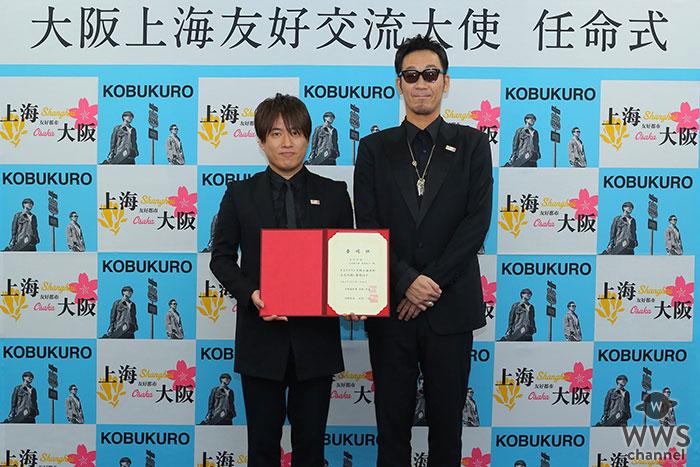 コブクロ、大阪上海友好交流大使に就任!!