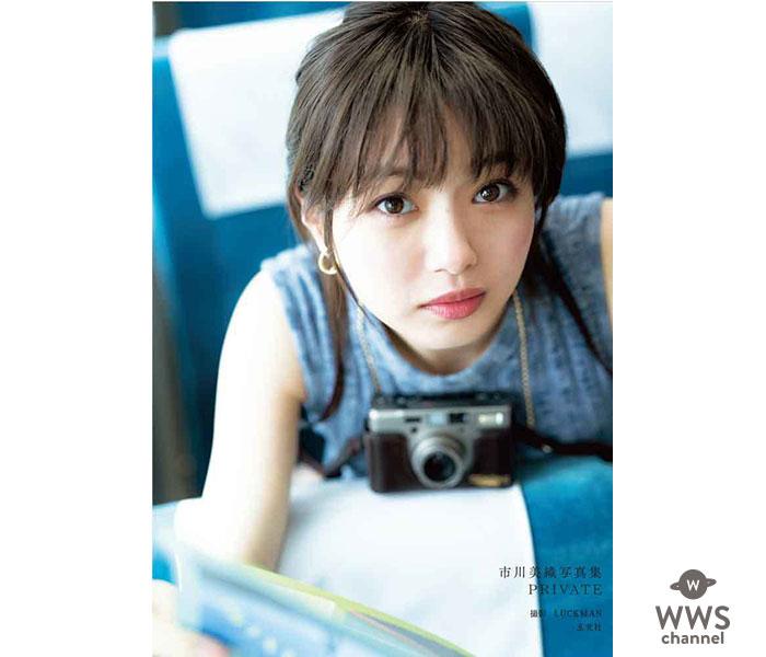 元AKB48・NMB48 市川美織、待望の1st写真集『PRIVATE』が8月7日(水)に発売! 発売記念イベントも全国3か所で開催決定!!