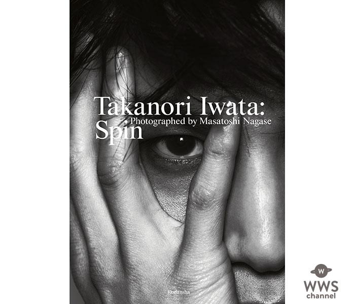 岩田剛典、3rd 写真集『Spin』表紙写真決定!発売前重版決定で男性写真集で異例の超速スピード累計6.5万部に!