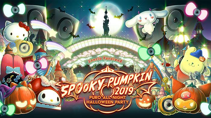 オールナイトハロウィンパーティ「SPOOKY PUMPKIN 2019」がサンリオピューロランドにて今年も開催決定!第一弾アーティストとして、スチャダラパーやm-floらが出演決定!