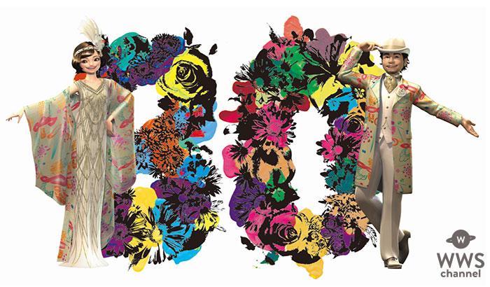 ドリカム、デビュー30周年のワンダーランドで世界的ファッションデザイナーとのコラボレーションが実現!!