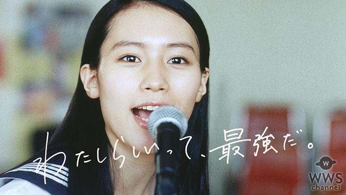 女優・南沙良、「キリン 午後の紅茶」新CMでJUDY AND MARYの夏の名曲「Over Drive」を熱唱!