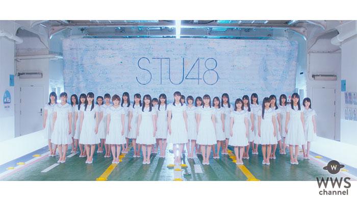 """船上劇場を舞台に""""今""""のSTU48を象徴するMVが完成!"""