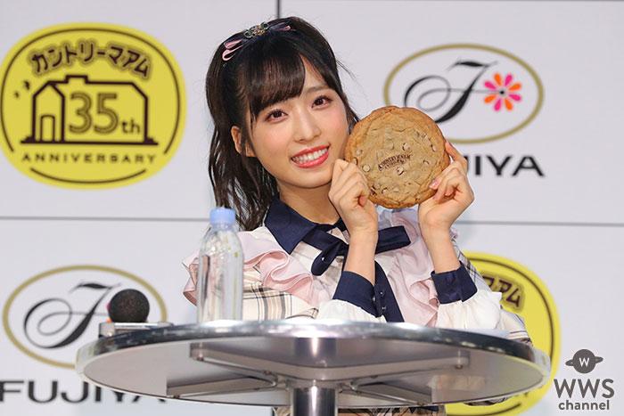 AKB48 小栗有以が「カントリーマアム35周年誕生祭」に登場!カントリーマアムドレスに「思わず見とれちゃう!」