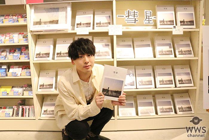 工藤大輝(Da-iCE)、ソロ写真集「-彗星-」デイリーランキング1位!渋谷サプライズ訪店!