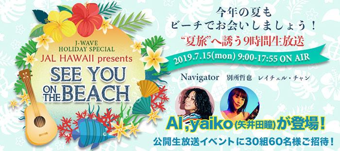 海の日に「夏旅の醍醐味」をお届けするスペシャルプログラム!AIとyaiko(矢井田瞳)のミニライブ&トークイベントにご招待!