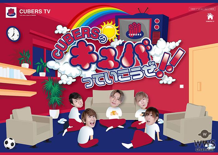5人組ボーイズユニットCUBERS、LINE LIVEにてレギュラー番組スタート!