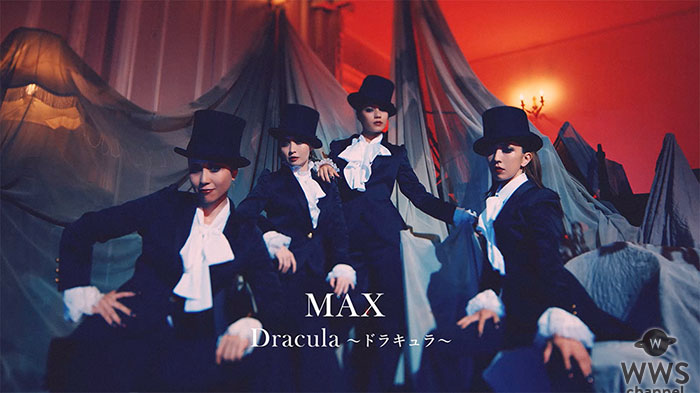 MAX、吸血鬼に扮した新曲ミュージックビデオ公開!テレパシーダンスの次はドラキュラダンス?