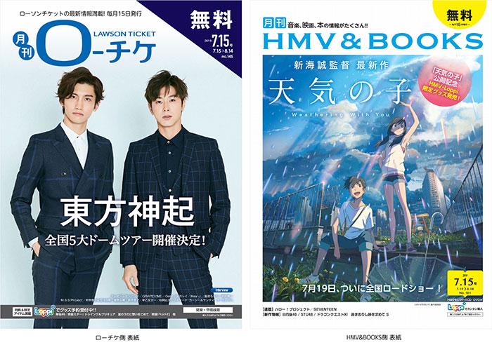 フリーペーパー『月刊ローチケ/月刊HMV&BOOKS』7月号の表紙・巻頭特集に「東方神起」が登場!