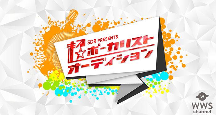 SDRがボーカリストとしてのデビューを完全バックアップ!超ボーカリストオーディション開催決定!