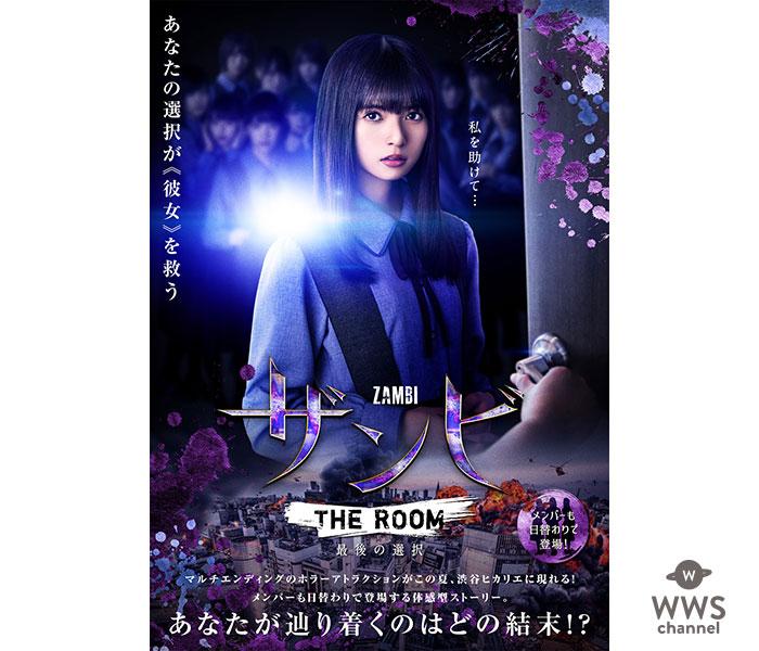 ザンビ THE ROOM 最後の選択、欅坂46、日向坂46の追加出演メンバー発表!