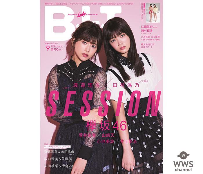 欅坂46・渡邉理佐&田村保乃が「B.L.T.9月号」表紙に!