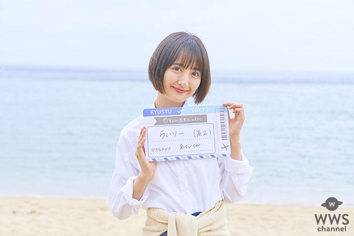 """現役""""Popteen""""モデル・熊田来夢「恋ステ」新シーズン出演決定!"""