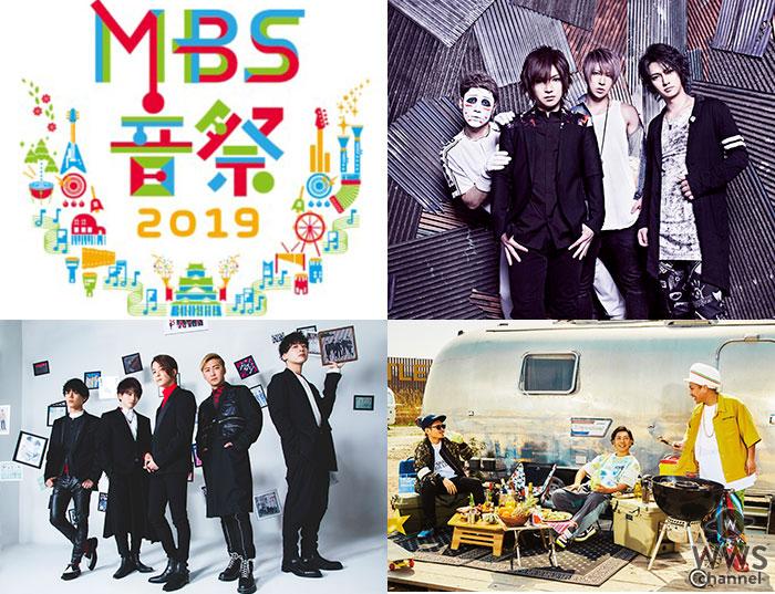 「MBS音祭2019」にゴールデンボンバー、Da-iCE、ベリーグッドマンの出演が決定!