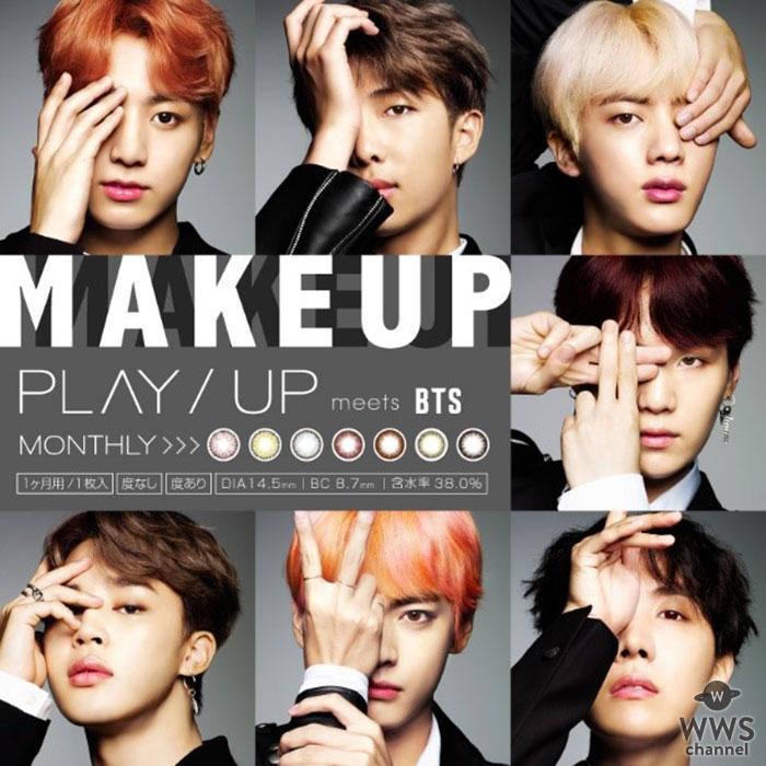 BTSがイメージキャラクターを務める カラーコンタクトレンズ「PLAY/UP」がユニバーサル ミュージック公式オンラインストアで販売中!