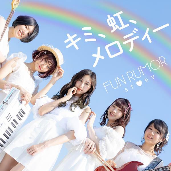 FUN RUMOR STORY(ふぁんるー)、新曲はha-jサウンドプロデュース。MVも解禁!