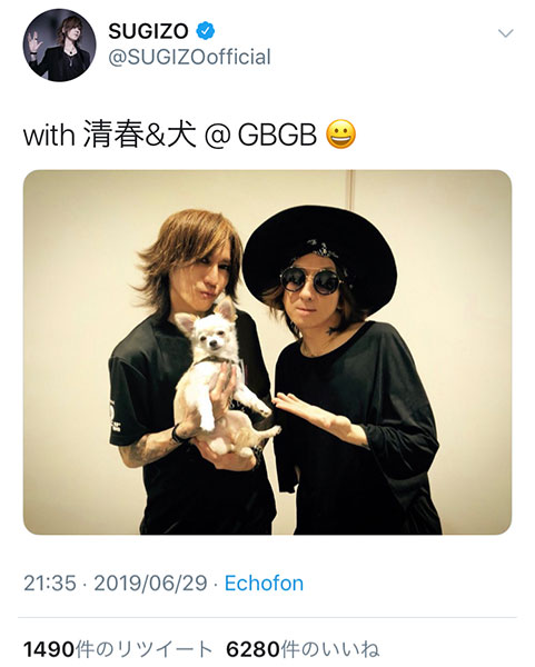 SUGIZO、清春と愛犬の3ショットを公開!清春「わ、やばいこれ 幸せな犬過ぎる」