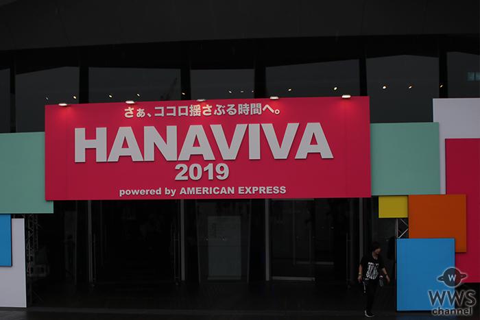 HANAVIVA 2019 powered by AMERICAN EXPRESSがついに開催!