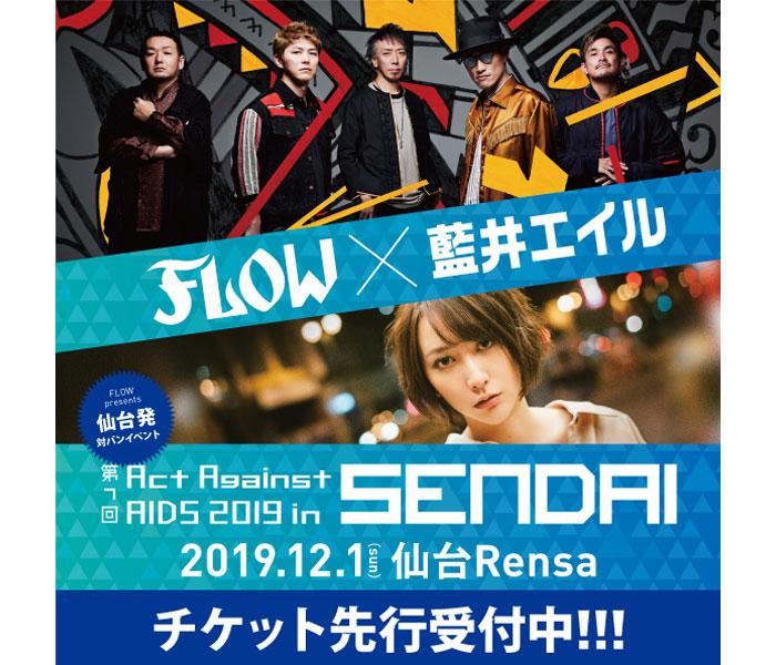 FLOW×藍井エイルが仙台で初の対バン!「AAA仙台」12/1に開催