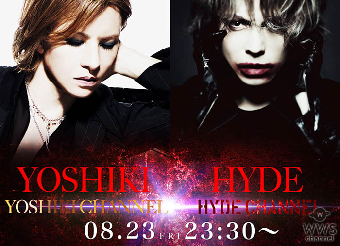 YOSHIKI、HYDEが共演! 世界で活躍する2人が紡ぐ珠玉の言葉に注目!