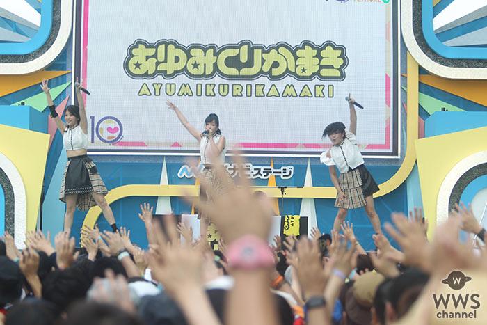 【写真特集】あゆみくりかまきが『TIF2019』の初日「 DREAM STAGE」トップバッターで登場!<TOKYO IDOL FESTIVAL 2019>