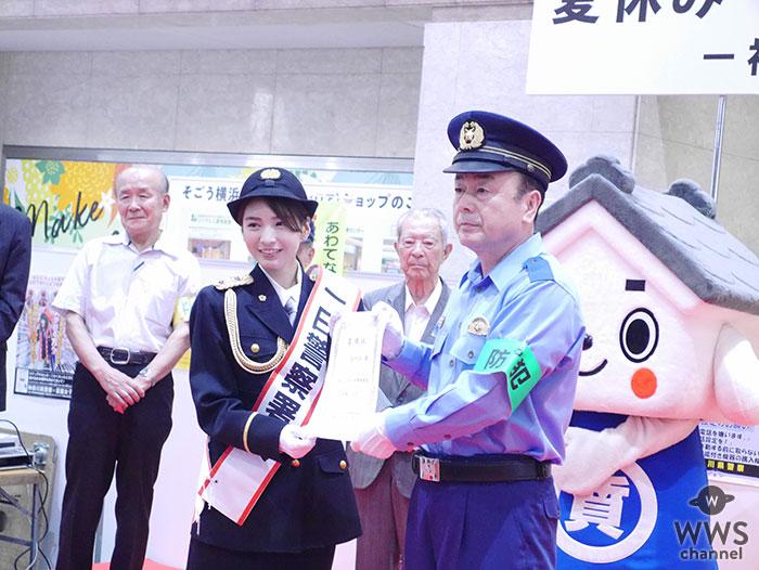 CanCamモデルほのか、初の一日警察署長に!可愛すぎる警官姿で夏休みの安全・安心を呼びかけ!