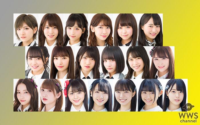 AKB48、「イノフェス2019」続報!選抜メンバーに3名追加決定!