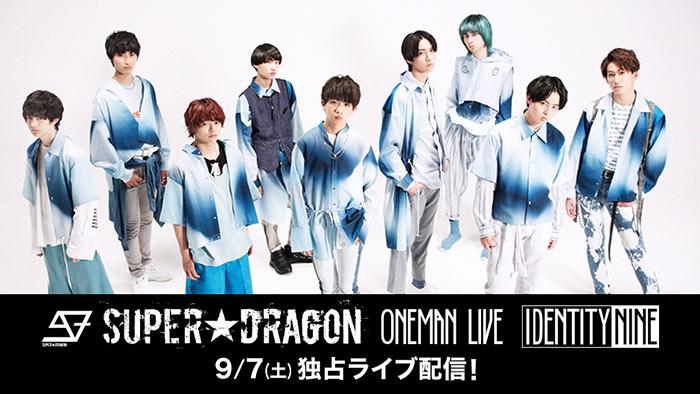 SUPER★DRAGON、野音ワンマンライブを「Paravi(パラビ)」で独占LIVE配信決定!