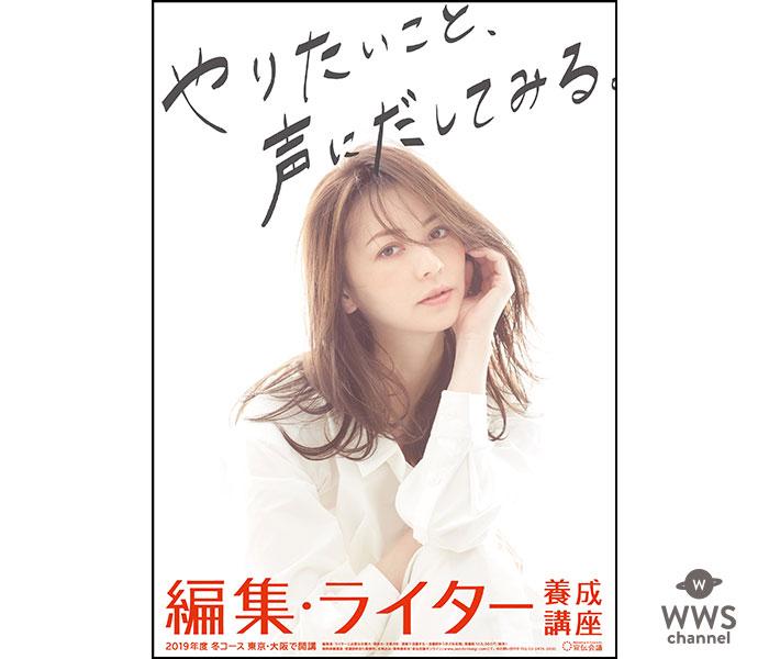 香里奈、宣伝会議「編集・ライター養成講座」の新イメージキャラクターに決定!