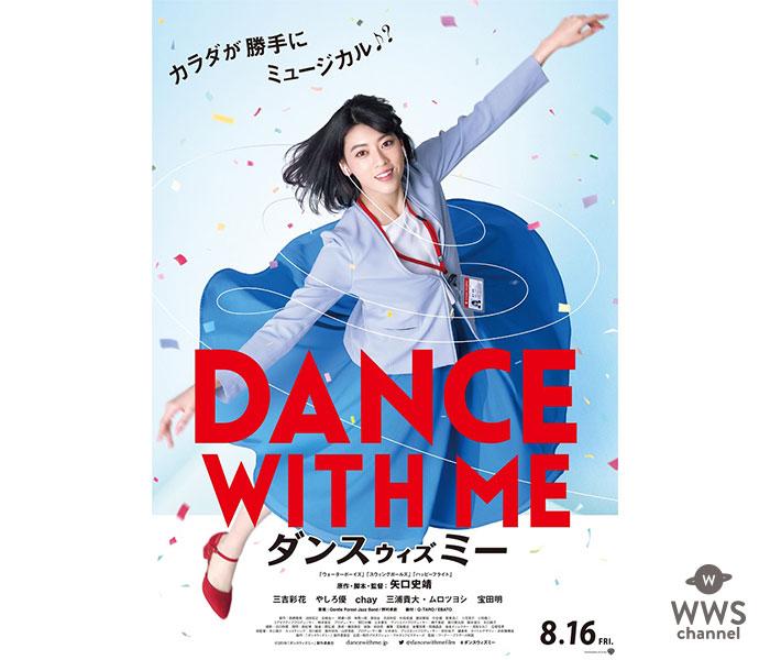 三吉彩花・やしろ優・chay、「神宮外苑花火大会」のアフターライブで映画『ダンスウィズミー』スペシャルステージ開催!
