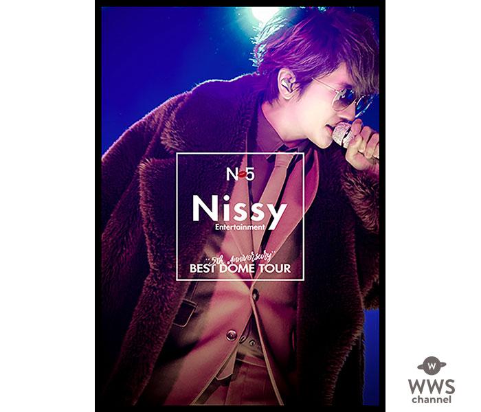Nissy(西島隆弘)、ソロ初の4大ドームツアーが待望のDVD化!