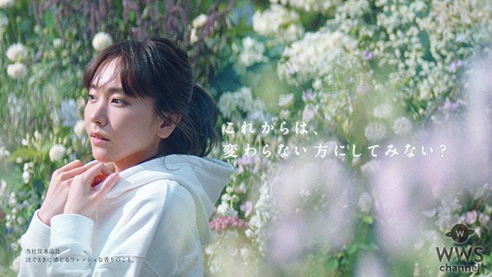 新垣結衣、『ソフラン アロマリッチ』の新イメージキャラクターに!TVCMが公開!