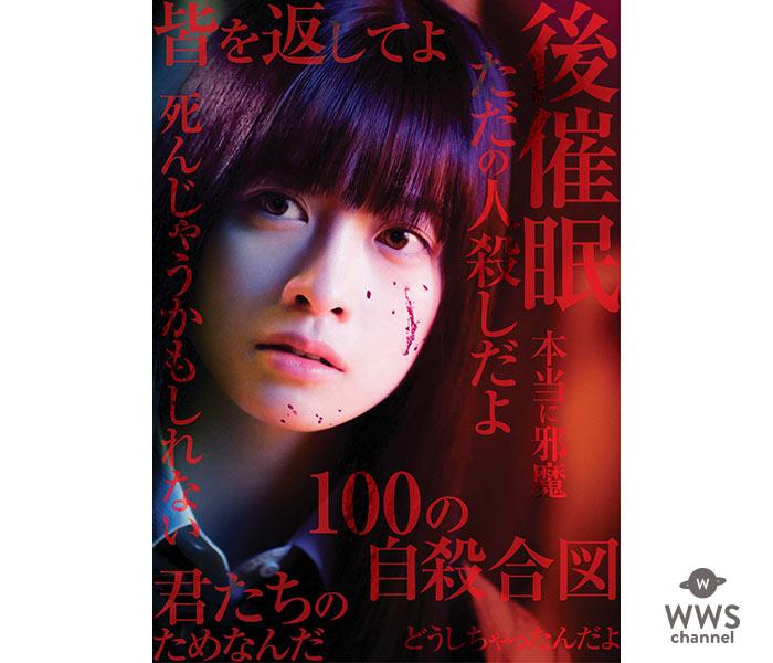 橋本環奈、映画『シグナル100』で主演!<R15+>作品で新境地!