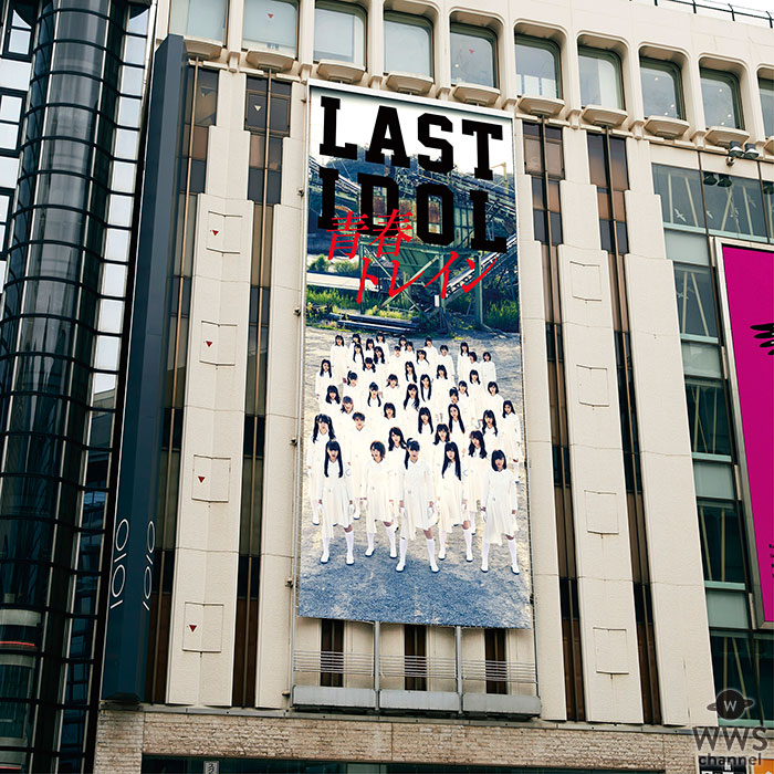 ラストアイドルが8大都市の広告と連動したジャケット写真が公開!タワレコ渋谷をジャックする自身初のフェス「ラスアイフェス2019」の特設サイト公開!