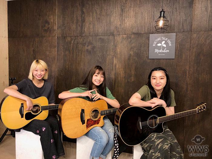 大矢梨華子、村田寛奈、佐野舞香が、自身の作詞作曲オリジナル曲をワンコーラス初披露!