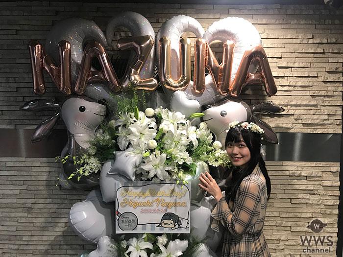 『スパガの女子力担当』樋口なづなが18歳の生誕祭開催!