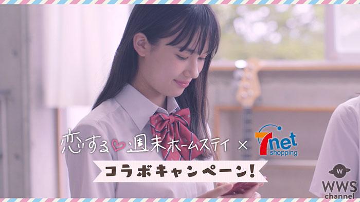 メドウズ舞良が 「恋ステ×セブンネット コラボキャンペーン」の広告に起用!