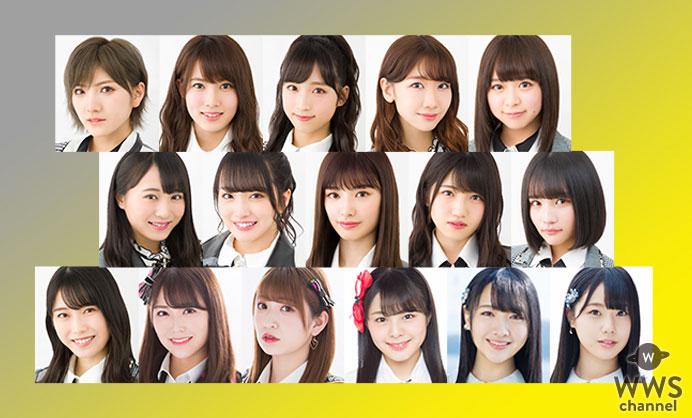 AKB48、J-WAVE「イノフェス2019」選抜メンバー発表!
