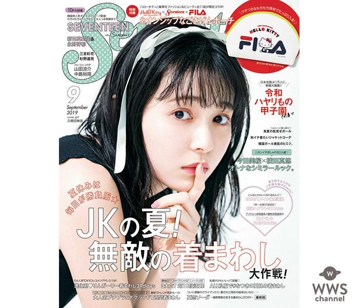 久間田琳加、セブンティーン表紙にファンから歓喜の声!