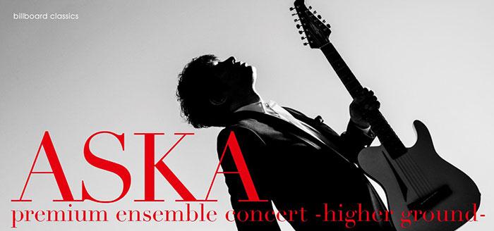 """ASKAの全国ツアー""""higher ground""""開催決定!!スペシャルバンド&弦楽アンサンブルとの新しい融合に挑戦!"""