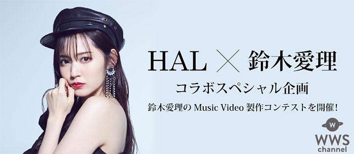 専門学校HAL×鈴木愛理コラボスペシャル企画、鈴木愛理のMusic Video製作コンテストを開催!