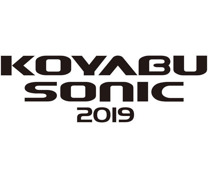 FANTASTICSの初出演が決定!「KOYABU SONIC 2019」タイムテーブルも発表