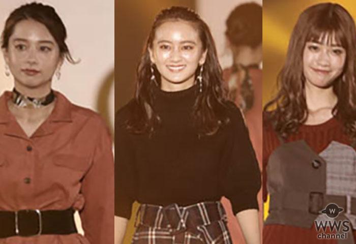 Niki、岡田結実、生見愛瑠が「関コレ 2019 A/W」で華麗なウォーキング!<関西コレクション2019 A/W>