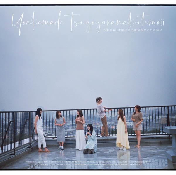 乃木坂46 24thシングル「夜明けまで強がらなくてもいい」ジャケット写真が公開!